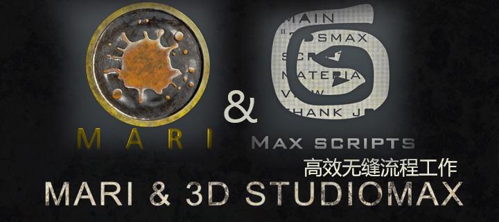 mari&3dsmax高效无缝流程指导