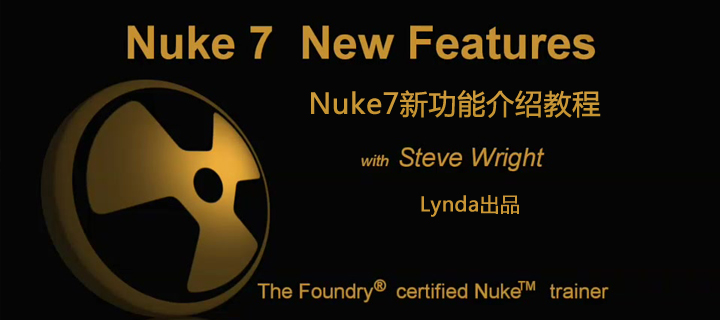 Nuke7新功能介绍教程(Lynda出品)