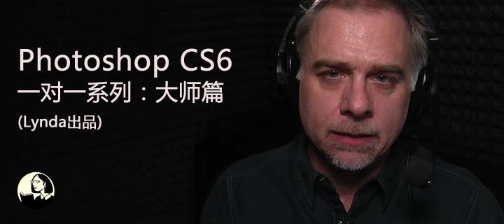 Photoshop CS6一对一系列大师篇