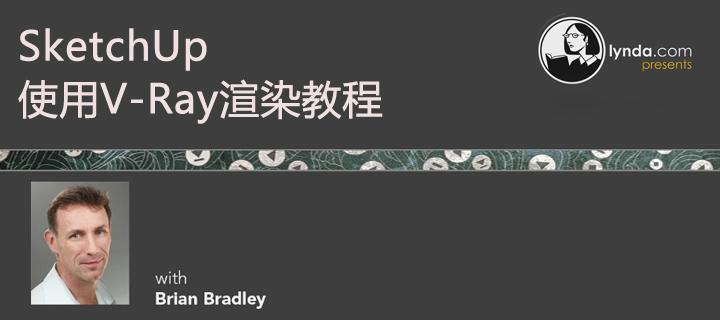 SketchUp使用V-Ray渲染教程(Lynda出品)