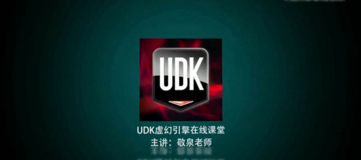 UDK虚幻3游戏制作实例