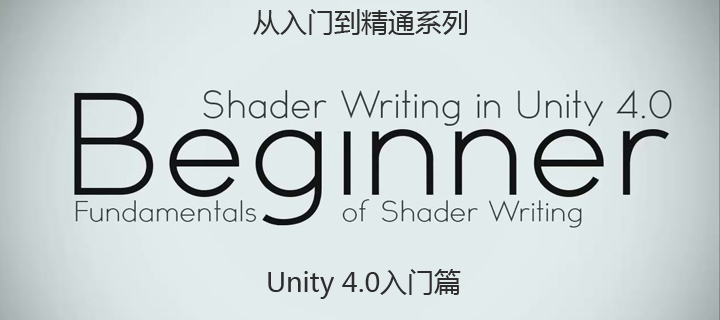 Unity4.0从入门到精通系列初学篇(Unity Cookie出品)