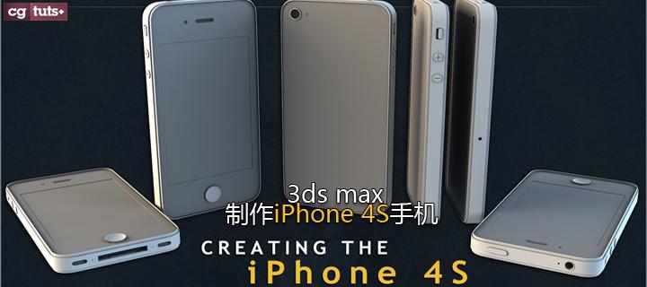 3ds max制作iPhone 4S手机(cgtuts出品)