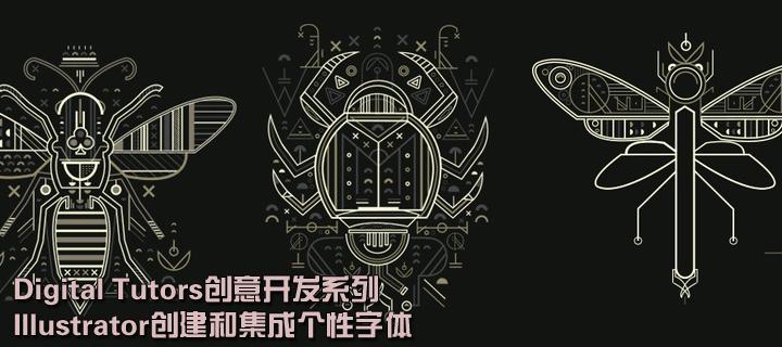 Digital Tutors创意开发系列Illustrator创建和集成个性字体