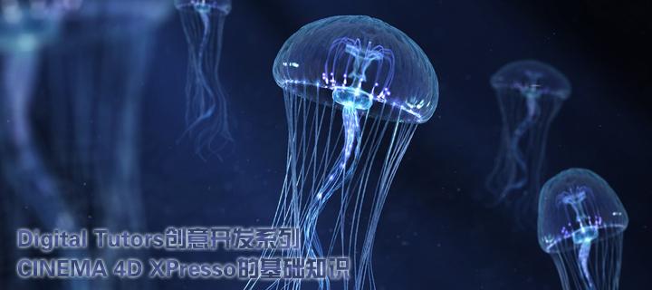DT创意开发系列CINEMA 4D XPresso的基础知识