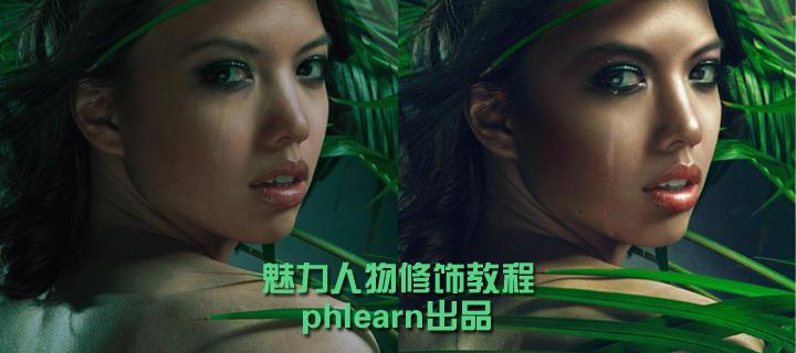 魅力人物修饰教程(phlearn出品)