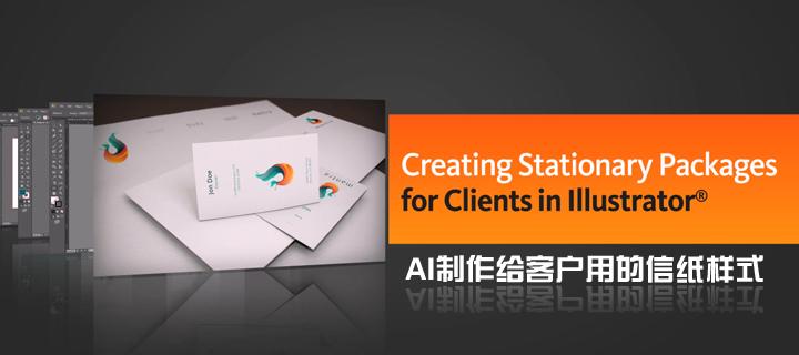 Illustrator制作给客户用的信纸样式