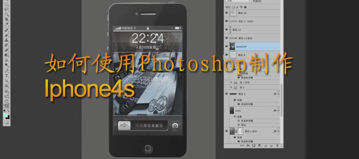 第26期线上课程《如何使用photoshop制作iphone4s》视频教程