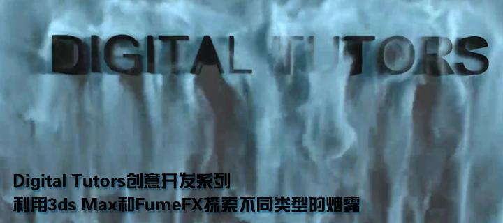 利用3ds Max和FumeFX探索不同类型的烟雾特效