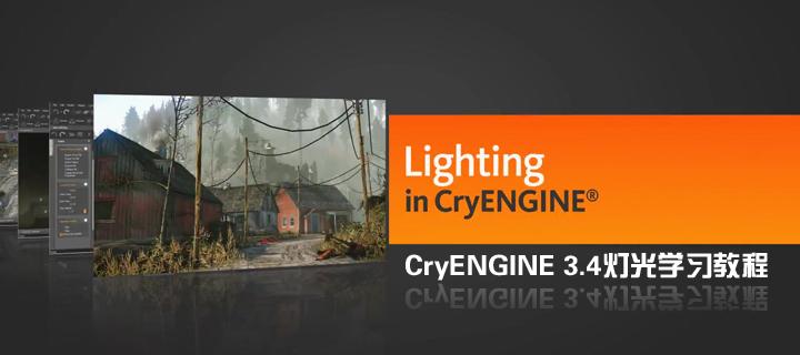 CryENGINE 3.4灯光学习教程