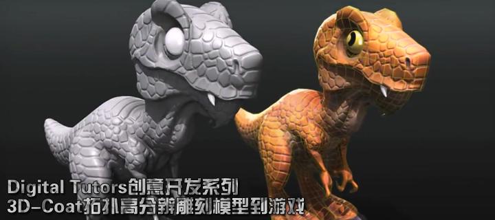 DT创意开发系列3D-Coat拓扑高分辨雕刻模型到游戏