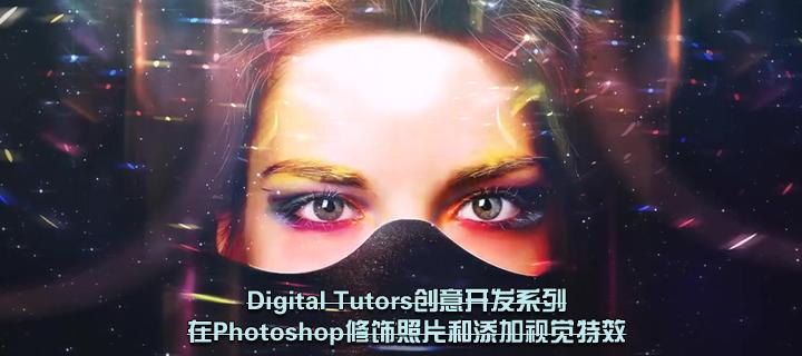 DT创意开发系列PS修饰照片和添加视觉特效