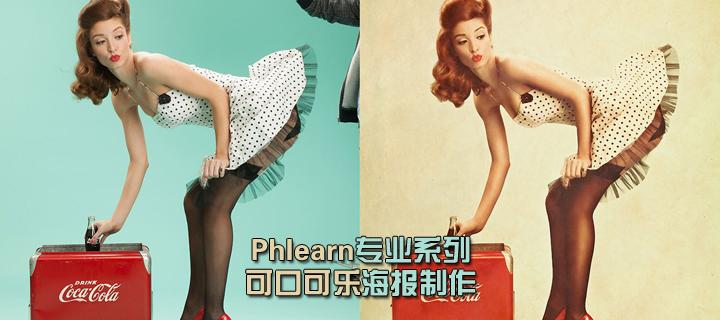 Phlearn专业系列可口可乐海报制作