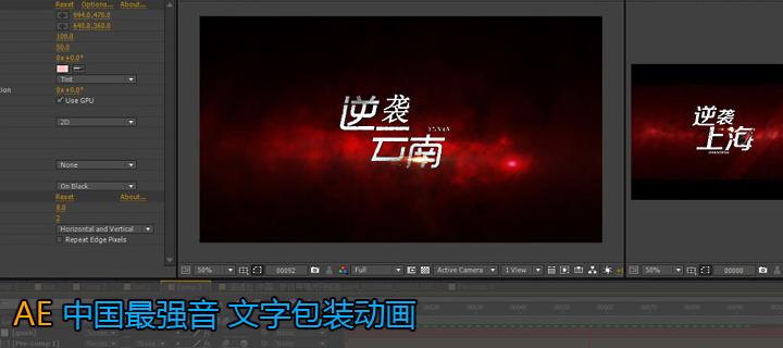 AE中国最强音包装文字动画教程