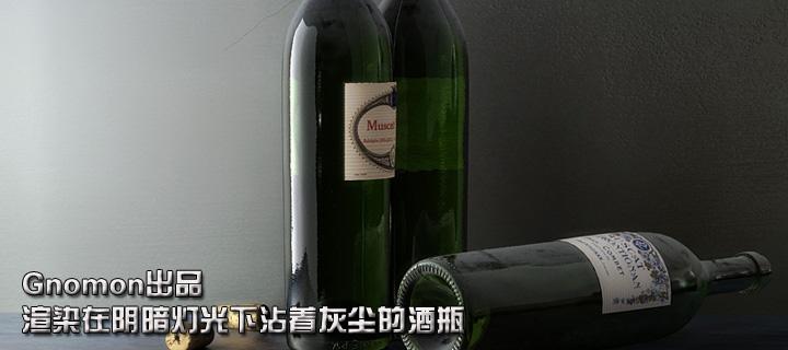 渲染在阴暗灯光下沾着灰尘的酒瓶(Gnomon出品)