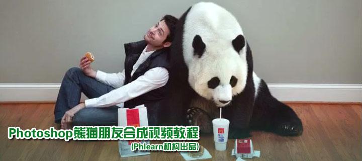 Photoshop熊猫朋友合成视频教程(Phlearn机构出品)