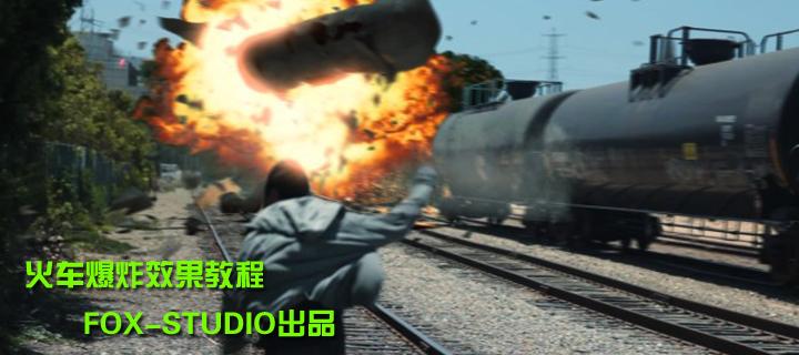 火车爆炸效果教程