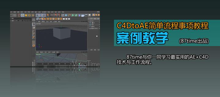 C4DtoAE简单流程事项