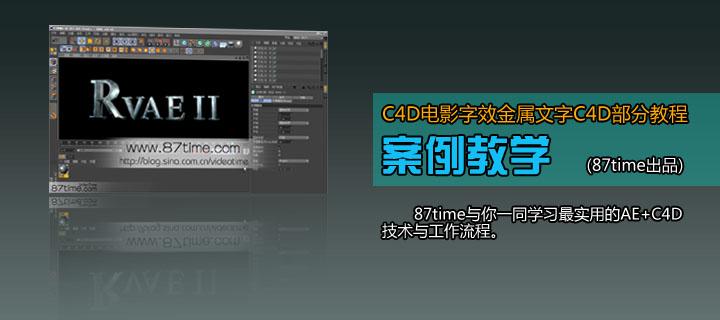 C4D电影字效金属文字部分