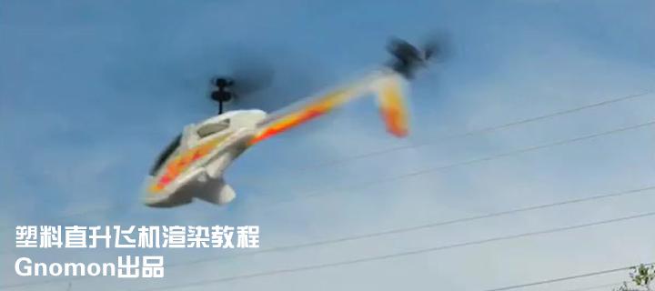 塑料直升飞机渲染教程(Gnomon出品)