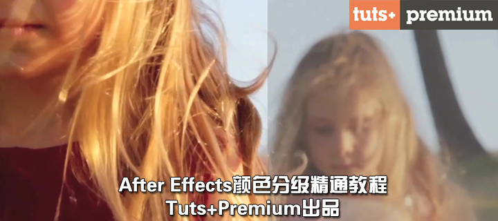 After Effects颜色分级精通教程