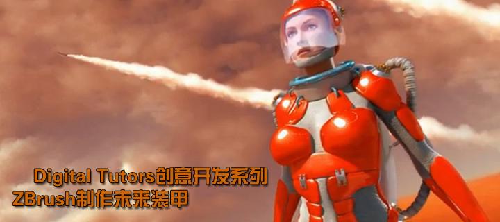 Digital Tutors创意开发系列ZBrush制作未来装甲