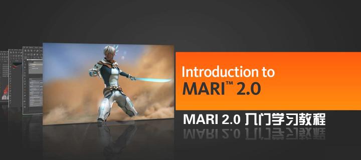 MARI2.0入门学习教程(Digital Tutors出品)