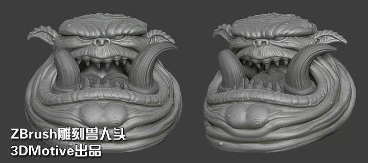 ZBrush雕刻兽人头(3DMotive出品)