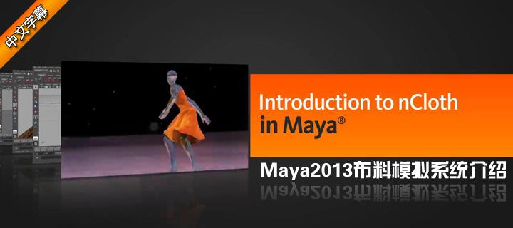 Maya2013布料模拟系统介绍