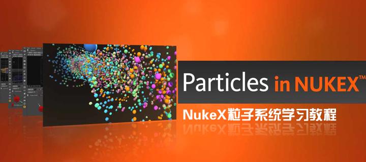 NukeX粒子系统学习教程(Digital Tutors出品)