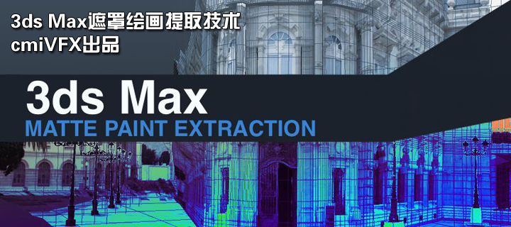 3ds Max遮罩绘画提取技术(cmiVFX出品)