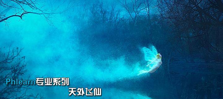 Phlearn专业系列天外飞仙