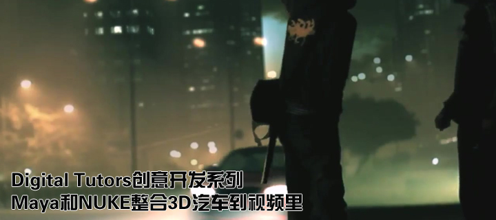 DT创意开发系列Maya和NUKE整合3D汽车到视频