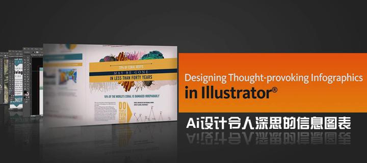 Illustrator设计令人深思的信息图表