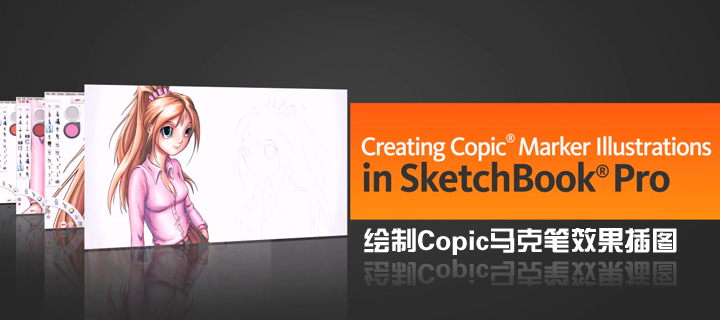 SketchBook Pro绘制Copic马克笔效果插图(DT出品)