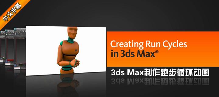 3ds Max制作跑步循环动画