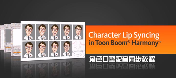 Toon Boom Harmony角色口型配音同步教程(DT出品)