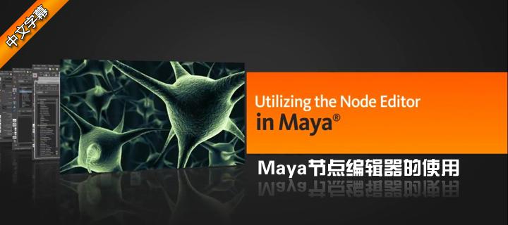 Maya节点编辑器的使用教程(Digital Tutors出品)