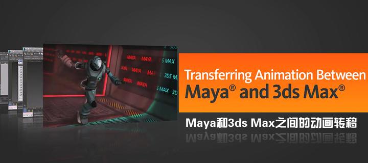 Maya和3ds Max之间的动画转移(Digital Tutors出品)