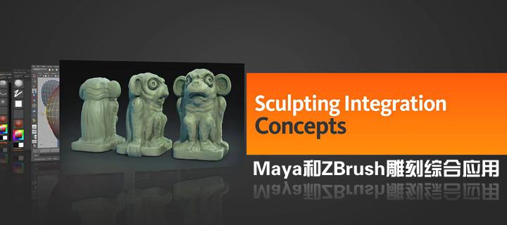 Maya和ZBrush雕刻综合应用教程