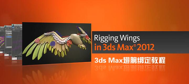3ds Max翅膀绑定教程(Digital Tutors出品)