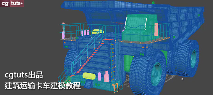 建筑运输卡车建模教程(cgtuts出品)