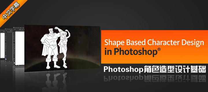 Photoshop角色造型设计基础