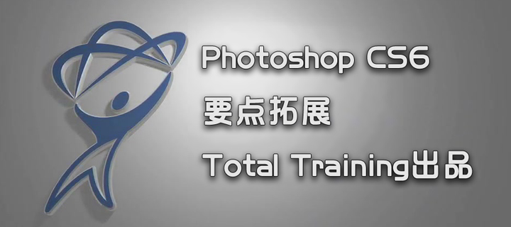 Photoshop CS6要点拓展(Total Training出品)