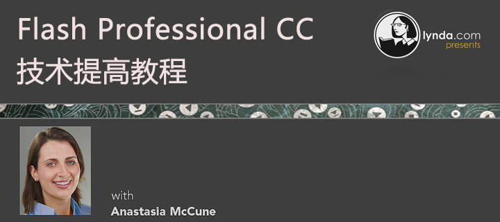 Flash Professional CC技术提高教程(Lynda出品)