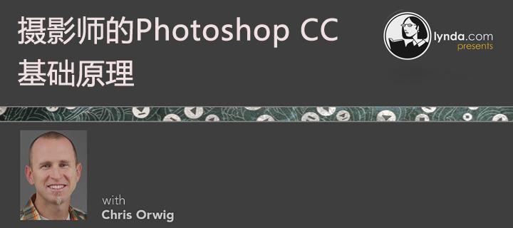摄影师的Photoshop CC-基础原理(Lynda出品)