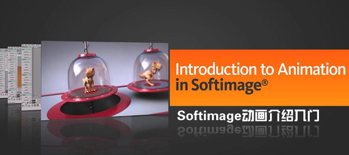 Softimage 2014动画入门教程