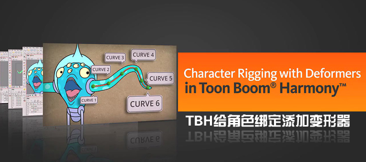 Toon Boom Harmony给角色绑定添加变形器(DT出品)