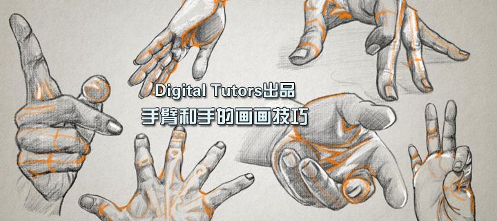 手臂和手的画画技巧(Digital Tutors出品)