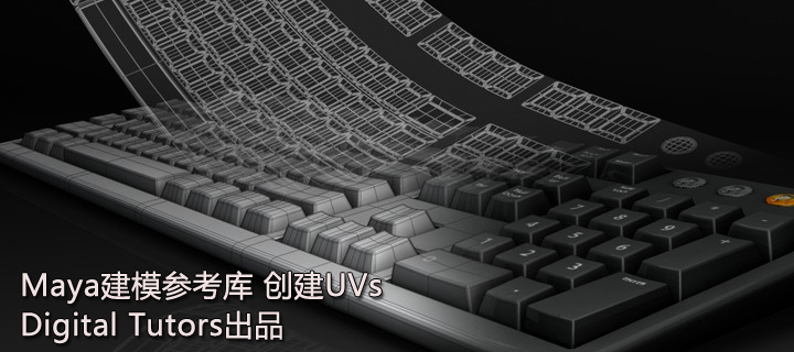 Maya建模参考库 创建UVs(Digital Tutors出品)